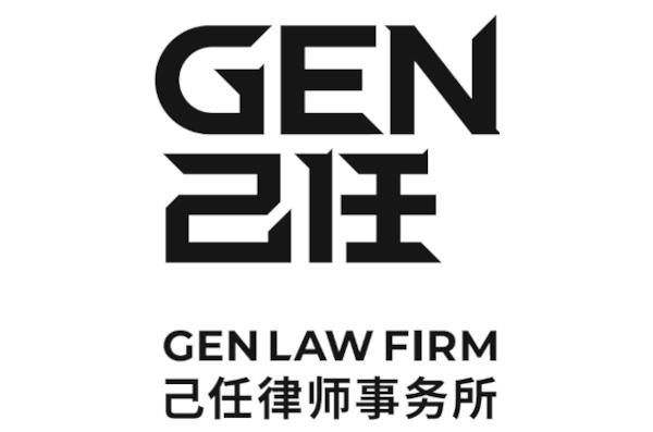GEN Law Firm